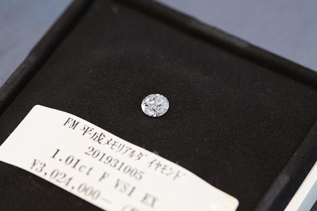 FOREVER MARK(フォーエバーマーク)の「平成メモリアルダイヤモンド」