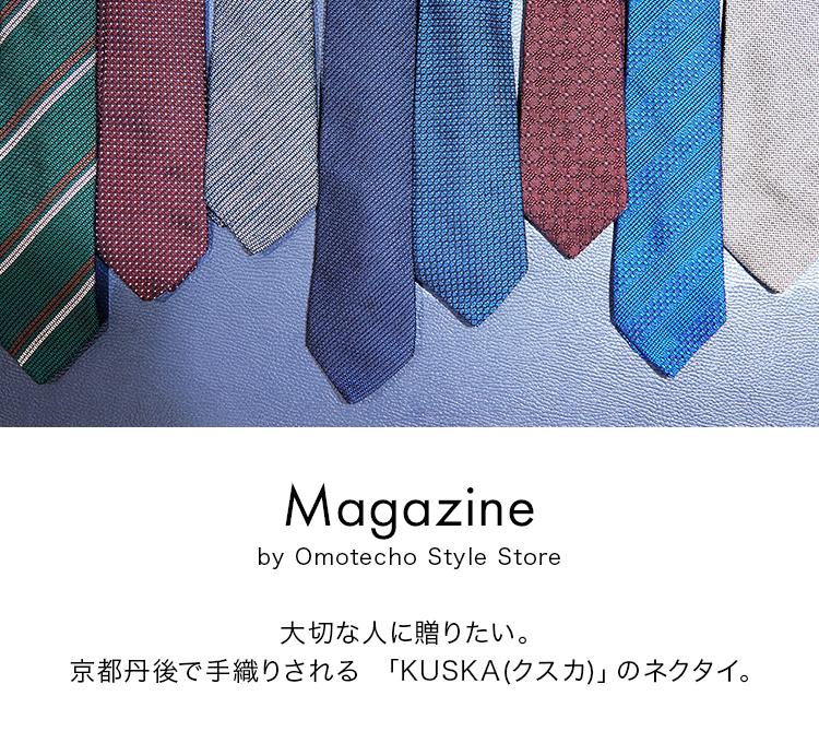 KUSKA(クスカ)