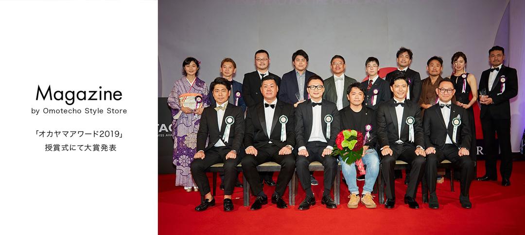 「オカヤマアワード2019」授賞式にて大賞発表